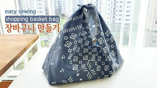 shopping basket bag 초간단 장바구니,에…