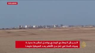 شاهد الجيش اليمني يمشط المخا قبل الاتجاه للحديدة