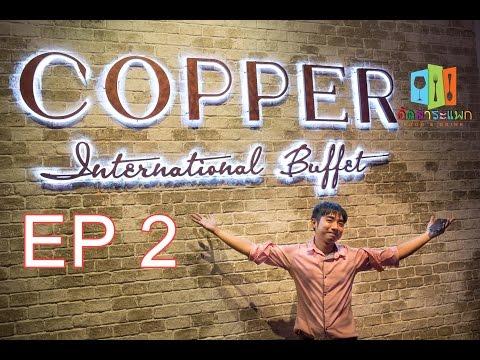 ดัดสาระแพ้ก EP 2 : Copper @ The Sense ปิ่นเกล้า