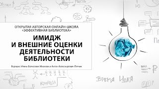 Открытая авторская онлайн школа «Эффективная библиотека». Ч. 9 (Имидж библиотеки)