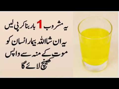 Health And Beauty Tips In Urdu | Best Homemade Health Drink | Jismani Kamzori Ka Desi Ilaj Urdu
