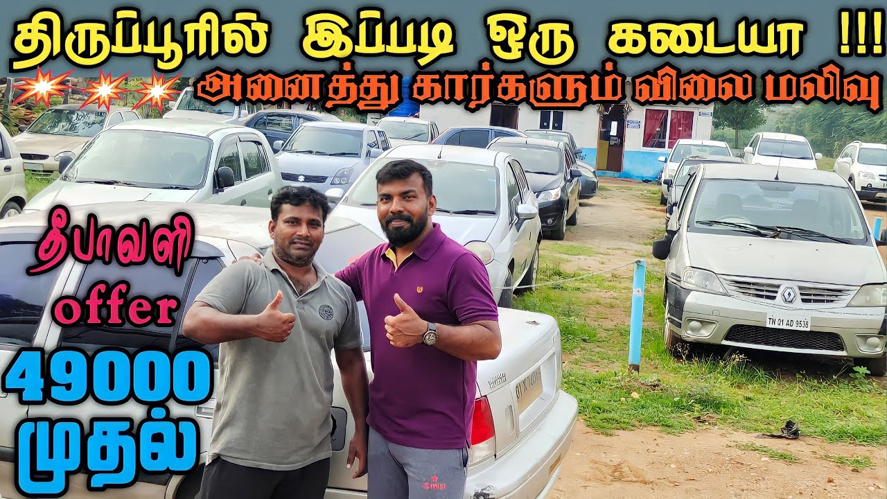 Download used cars for sale in Tirupur|second hand car sale tamil nadu|used cars for sale in india Coimbatore