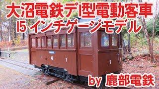 【大沼電鉄デ1型電動客車】15インチゲージ走る!
