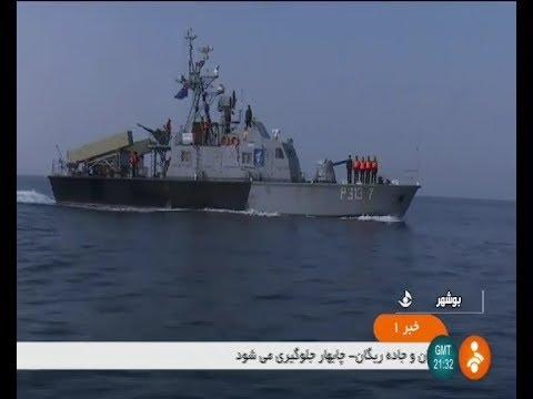 Iran IRGC Navy holds parade in Persian Gulf رژه دريايي سپاه پاسداران خليج فارس ايران