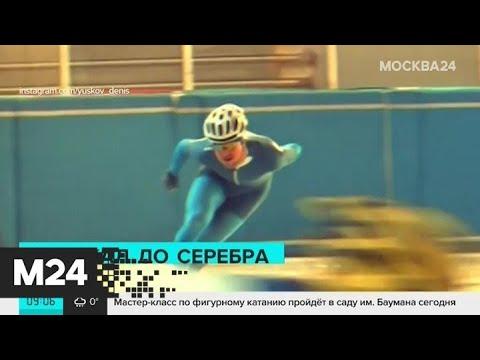 Денис Юсков завоевал серебро чемпионата Европы - Москва 24
