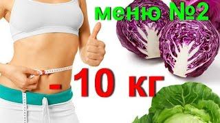 Капустная диета. До минус 10 кг за 10 дней | #edblack  #капустнаядиета