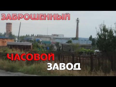 Заброшенный часовой завод г. Сердобска