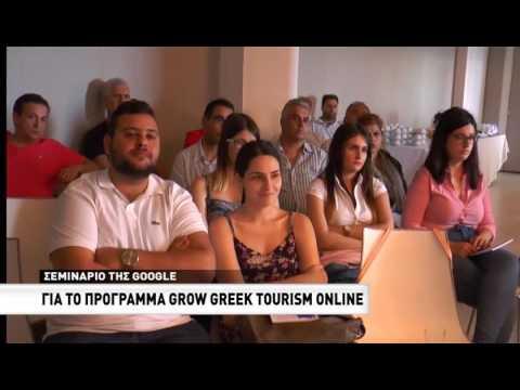 """Σεμινάριο της Google για το """"Grow Greek tourism online"""""""