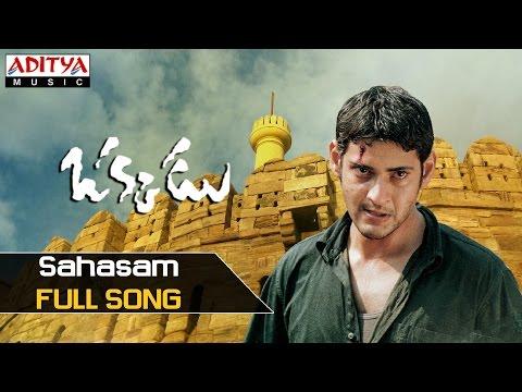 Sahasam Full Songs - Okkadu Movie Songs - Mahesh Babu, Bhoomika