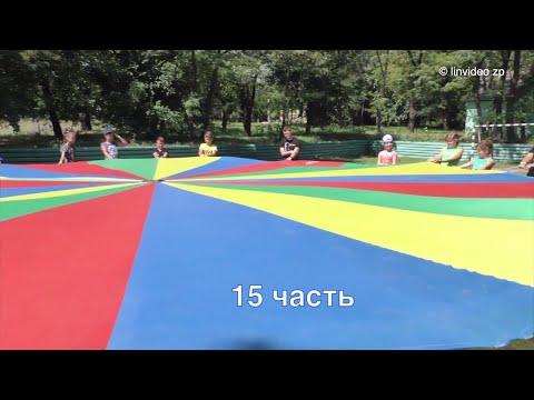 Детский Христианский лагерь часть   15