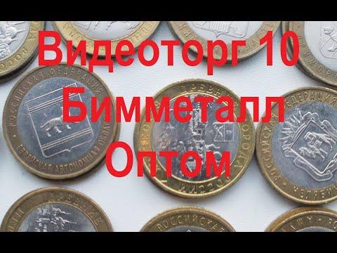 Видеоторг №10 (29.05.2020). Бимметалические монеты 10 рублей оптом. Покупай удобно!