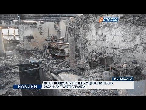 ДСНС ліквідували пожежу у двох житлових будинках та автогаражах