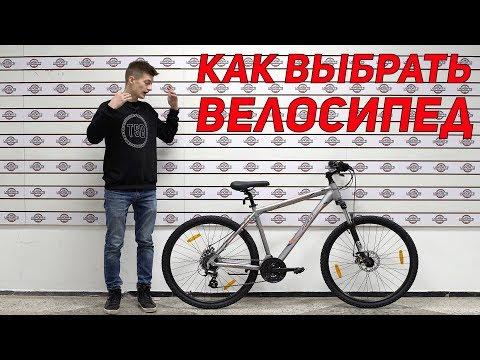 Как купить велосипед