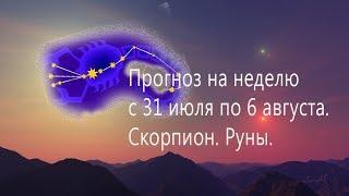 Прогноз на неделю с 31 июля по 6 августа Скорпион  Руны