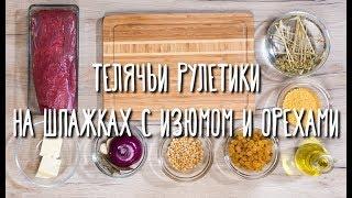 Юлия Высоцкая — Телячьи рулетики на шпажках с изюмом и орехами