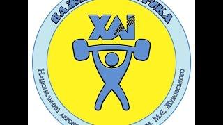 Тренировка по тяжелой атлетике ХАИ / Training Weightlifting