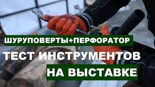 Тест перфоратора и шуруповертов Днипро-М и Зенит на выставке инструмента
