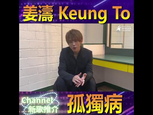 🍑姜濤Keung To|孤獨病🙂|Channel新歌推介
