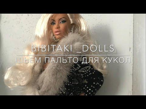 Одежда для кукол. Как сшить пальто для  Fashion Royalty, Integrity Toys, Poppy Parker, Barbie.