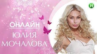Онлайн-встреча с Юлией Мочаловой (Супермодель по-украински)