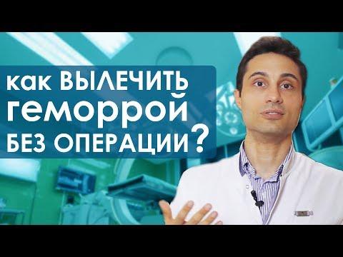 Лечение геморроя, как лечить геморроидальные узлы?