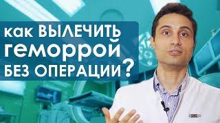 видео удаление геморроя без операции