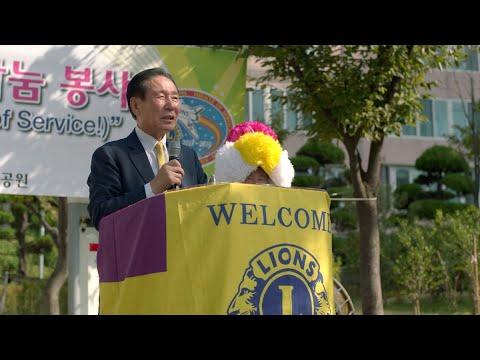 2019 20 Lions International President Dr Jung Yul Choi Biography