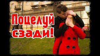 Kissing prank: КАК ПОЦЕЛОВАТЬ ДЕВУШКУ В ПЕРВЫЙ РАЗ СЗАДИ. ПОЦЕЛУЙ В ГУБЫ. РЕАКЦИЯ. КАК ПОЗНАКОМИТЬСЯ