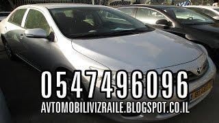 Доска Объявлений Автомобили в Израиле - Toyota Corolla(, 2015-07-22T08:12:00.000Z)