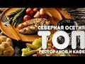Вкусная Еда в Северной Осетии - ТОП 5 мест / travel show Бывший Холостяк
