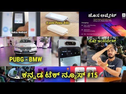 Daily Tech Updates | Tech News | In Kannada | 20-07-2019 | Tech News in Kannada