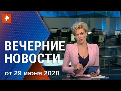 Вечерние новости РЕН ТВ с Еленой Лихомановой. Выпуск от 29.06.2020