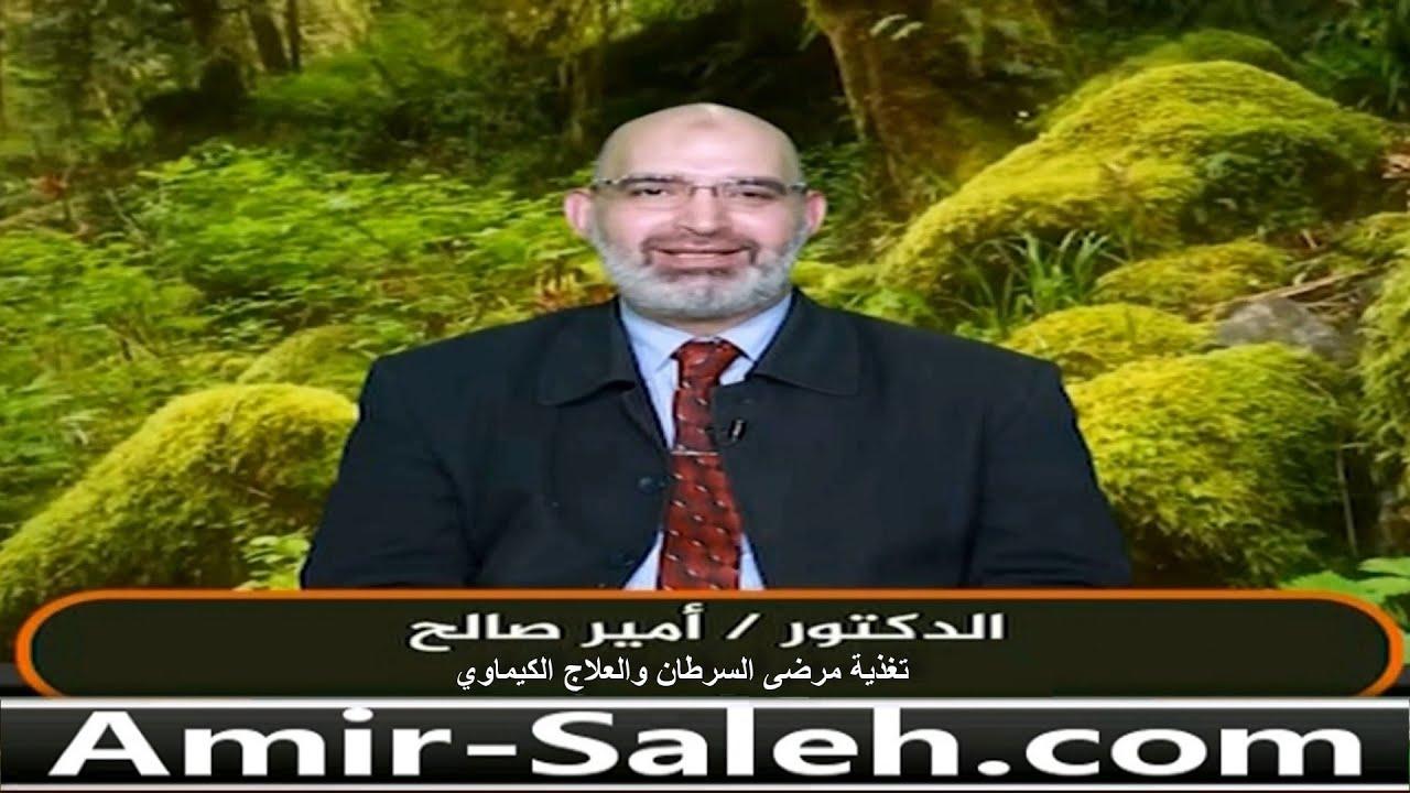 غذاء مريض السرطان والعلاج الكيماوي | الدكتور أمير صالح | الطب الآمن