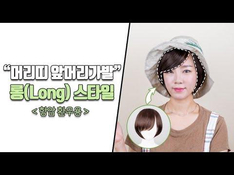 #여자가발 머리띠 #앞머리가발 롱스타일 thumbnail