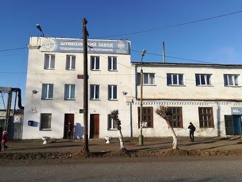 Шумиха - завод ШЗПИ и озеро домой