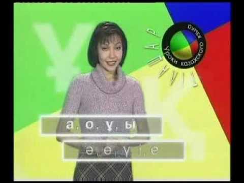 урок казахского языка знакомство