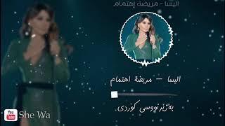 اليسا - مريضة اهتمام بەژێرنووسی كوردی و عەرەبی | Elissa - Maridit Ehtimam Kurdish & Arabic Lyrics