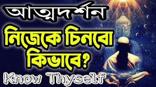 নিজেকে চেনার উপায় | Know Thyself | আত্মদর্শন | DM Rahat | Sufism BD