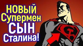 Просто ЖЕСТЬ!!! Новый Супермен Будет Сыном Сталина/Чем Потрясет Новинка 2020 Года От DC?
