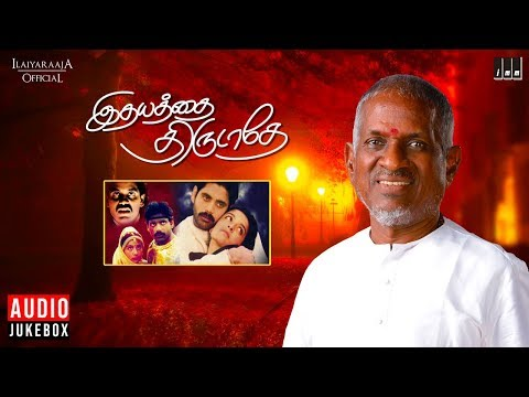 idhayathai-thirudathe-tamil-movie-|-jukebox-|-akkineni-nagarjuna-|-mani-ratnam-|ilaiyaraaja-official