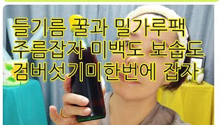 회춘팩#미백#주름잡티#검버섯#제일좋은 천연오일 들기름 밀가루 꿀팩