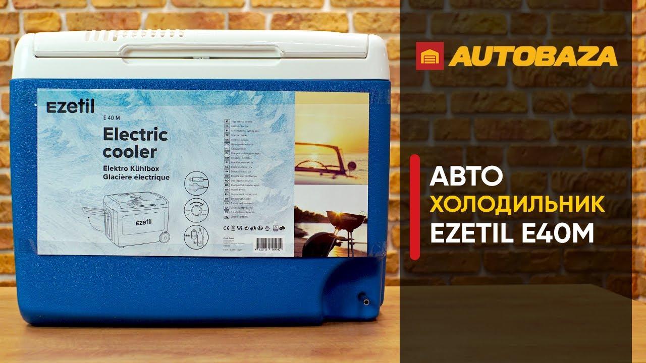 Большой автохолодильник EZETIL E40M. Автомобильный холодильник. Холодильник на 12/24/220V.