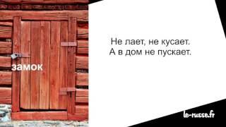 Русские загадки - 01 - Русский язык с удовольствием РКИ - Включите субтитры