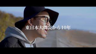 100年先のあなたへ Rake(東日本大震災から10年 願いを込め歌を作りました。)