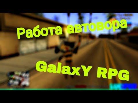 Работа автовора на Galaxy RPG