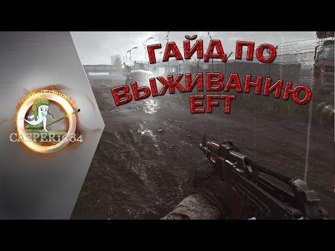 Гайд по выживанию - Escape from Tarkov