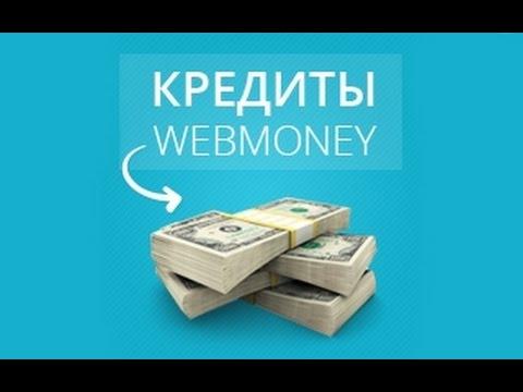 Как получить кредит в системе WebMoney