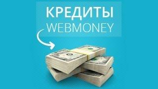 Как получить кредит в системе WebMoney. Получение кредита в системе Вебмани(Система электронных платежей позволяет получить кредит (оформить заем). Делается это достаточно просто...., 2015-03-25T14:47:27.000Z)