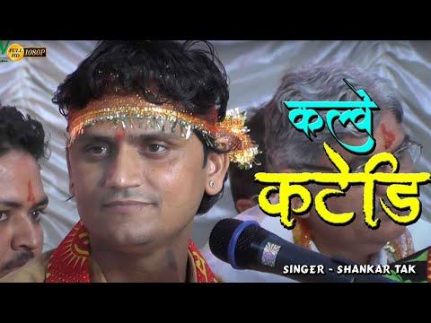कल्वे कटेडी  Kalve Katedi Re | Pabuji Maharaj Bhajan ( Exclusive) | Shanker Tak Bandlaguda Live