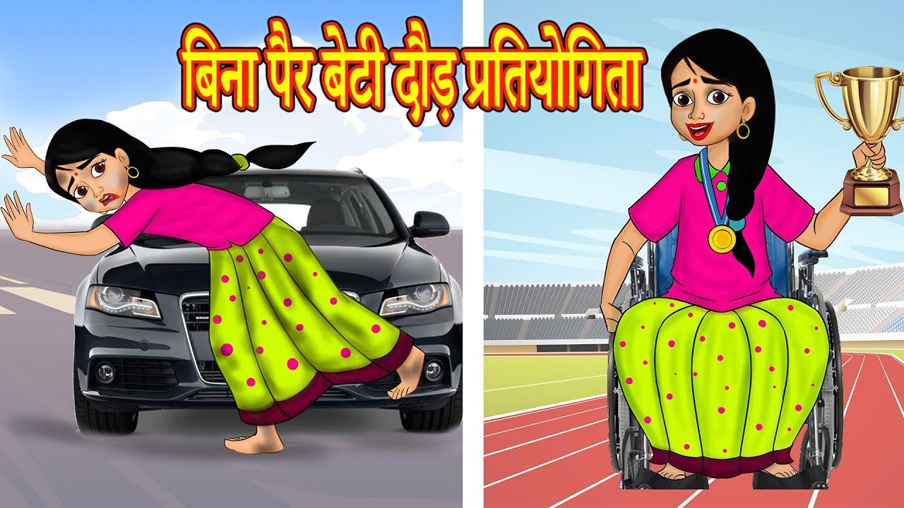 बिना पैर बेटी दौड़ प्रतियोगिता Hindi Kahaniya |Stories in Hindi |Hindi Cartoon |Kahaniya|Hindi Story